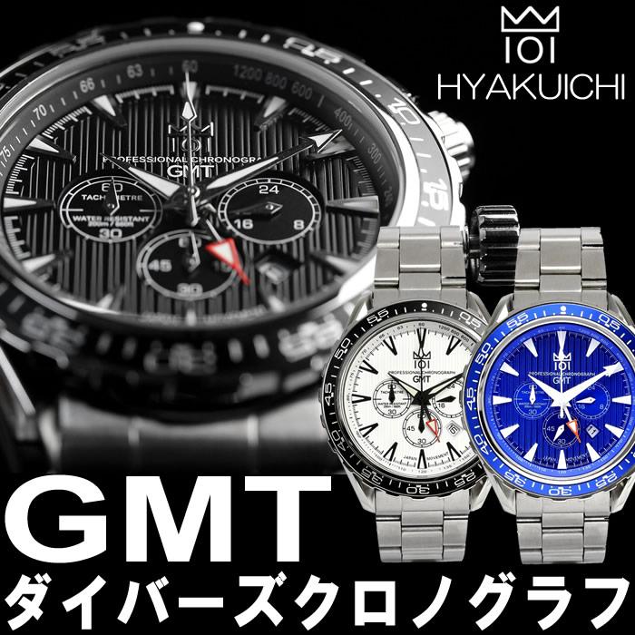 【HYAKUICHI】 GMT機能搭載 200m防水 ダイバーズ クロノグラフ デイト 逆回転防止ベゼル ネジ込み式リューズ メンズ 腕時計 ウォッチ Men's ギフト ギフト