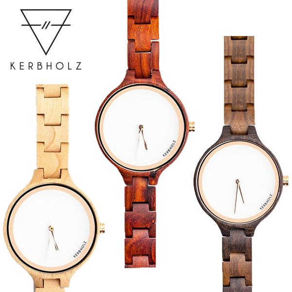【正規品】送料無料 カーボルツ Kerbholz ヒンゼ Hinze ウォッチ 腕時計 レディース 女性用 lady's うでどけい ウッド 木製