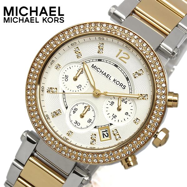 【送料無料】【マイケルコース】【MICHAEL KORS】 腕時計 レディース MK5626 女性用 ウォッチ Ladies コンビ クロノグラフ ステンレス 10気圧防水 ラインストーン