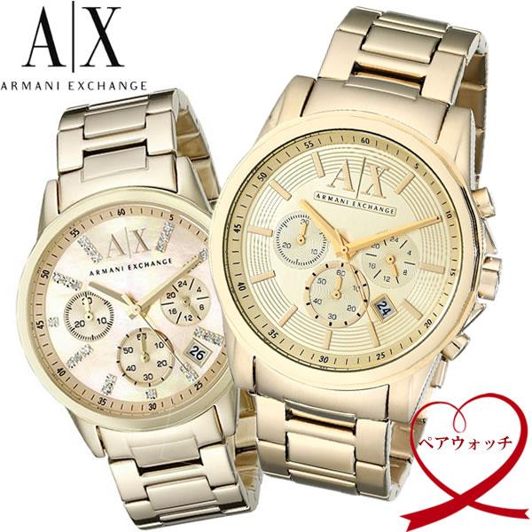 【送料無料】【ARMANI EXCHANGE】 アルマーニエクスチェンジ ペアウォッチ 2本セット 腕時計 ゴールド メンズ レディース カップル AX2099 AX4327 人気 ブランド ペアーウォッチ うでどけい