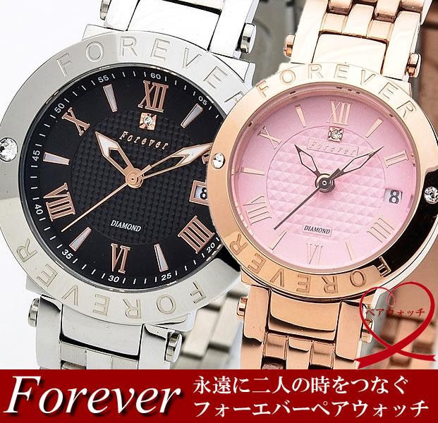 【ペアウォッチ】Forever フォーエバー 腕時計 ペア腕時計 10年電池 天然ダイヤモンド クリスタル シェル文字盤 人気 ブランド メンズ レディース カップル 2本セット