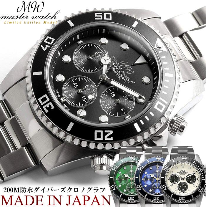 日本製 ダイバーズウォッチ 腕時計 メンズ 限定モデル クロノグラフ 20気圧防水 マスターウォッチ ブランド 人気 ランキング ビジネス MADE IN JAPAN ギフト