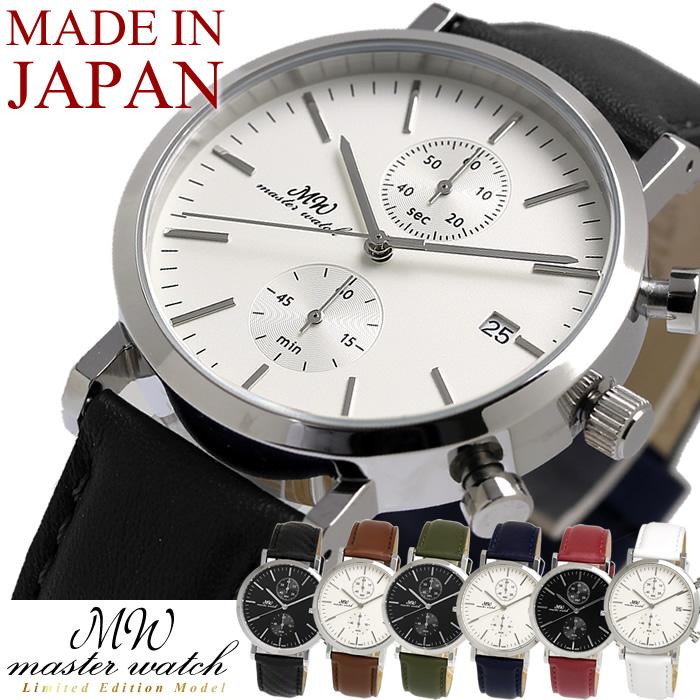 日本製ムーヴメント マスターウォッチ クロノグラフ 腕時計 メンズ 革ベルト レザー ブランド 人気 ランキング ビジネス アナログ クロノ ギフト シェアウォッチ 父の日 ギフト
