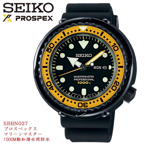 SEIKO PROSPEX セイコー プロスペックス メンズ 腕時計 マリーンマスター プロフェッショナル 1000m飽和潜水用防水 ダイバーズウォッチ ラバー SBBN027 Men's ウォッチ【PROSPEX0829a】
