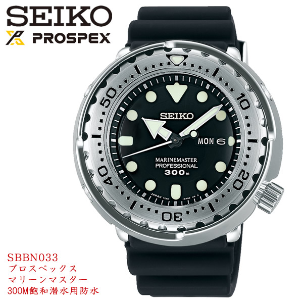 SEIKO PROSPEX セイコー プロスペックス メンズ 腕時計 マリーンマスター プロフェッショナル 1000円m飽和潜水用防水 ダイバーズウォッチ ラバー SBBN033 Men's ウォッチ【S_PROSPEX20151118】