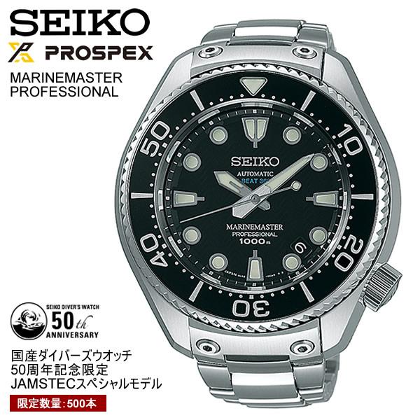 【送料無料】【SEIKO PROSPEX】 セイコー プロスペックス マリーンマスター JAMSTECスペシャルモデル 数量限定 自動巻 腕時計 1000m飽和潜水用防水 純チタン ダイバーズ メンズ SBEX003 Men's ウォッチ
