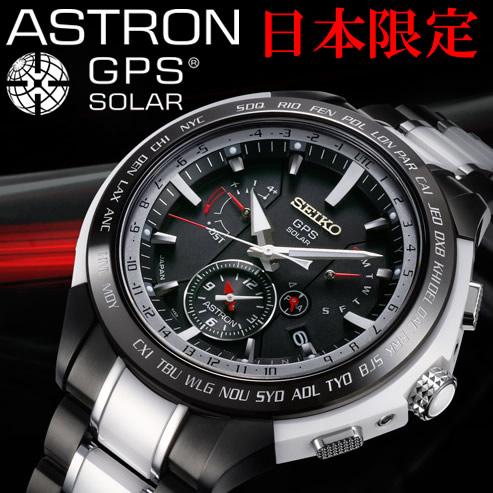【国内正規品】【SEIKO ASTRON】 セイコーアストロン GPSソーラー腕時計 日本限定モデル 衛星電波 デュアルタイム ワールドタイム チタン 日本製 メンズ SBXB071 Men's ウォッチ うでどけい 【S_ASTRON20151118】