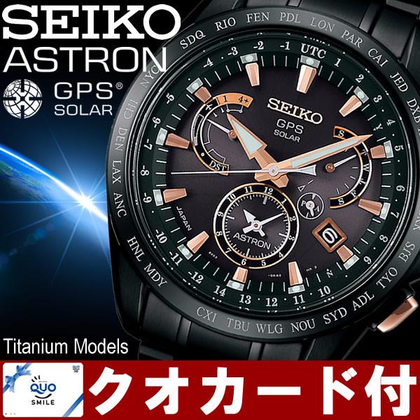 ≪クオカード付き≫ 【送料無料】 SEIKO ASTRON セイコー アストロン GPSソーラー メンズ 腕時計 衛星電波ソーラー デュアルタイム 日本製 SBXB075 Men's ウォッチ チタン