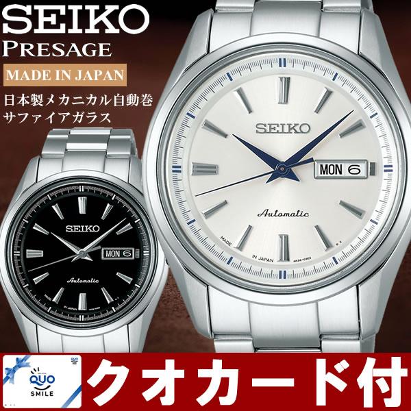 【クオカード付き】【送料無料】【SEIKO PRESAGE】 セイコープレザージュ メカニカル 自動巻き 日本製 腕時計 メンズ サファイアガラス SARY055 SARY057 うでどけい ウォッチ Men's【MECHANICAL_20160224】