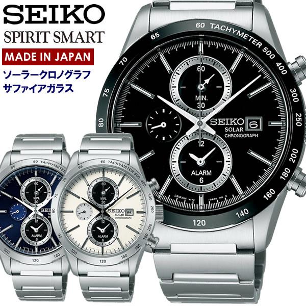 【送料無料】【SEIKO SPIRIT】 セイコースピリット 日本製 ソーラークロノグラフ メンズ 腕時計 SBPY113 SBPY115 SBPY119 うでどけい MEN'S