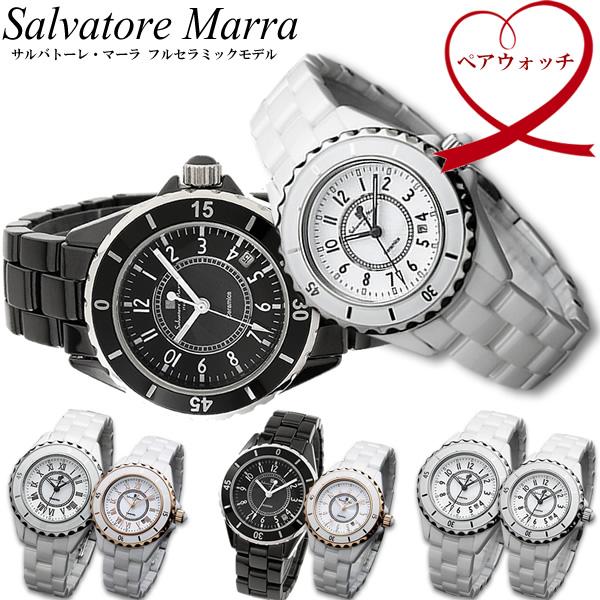 【送料無料】【ペアウォッチ】 Salvatore Marra サルバトーレマーラ ペアウォッチ 2本セット 腕時計 セラミック ホワイト 日付カレンダー メンズ レディース SM15120 SM15151 人気 ブランド カップル ペアー