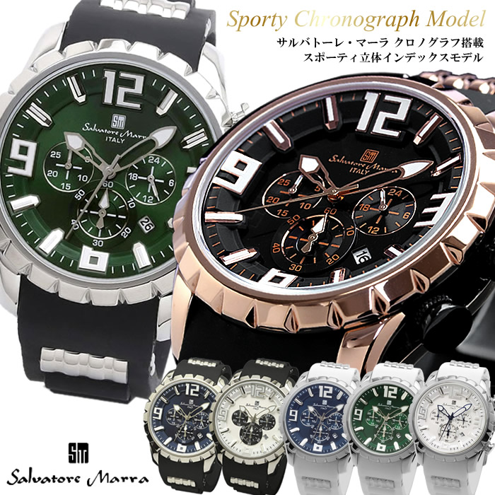 【スーパーSALE】【半額以下】【Salvatore Marra】 サルバトーレマーラ 腕時計 メンズ クロノグラフ スポーティ立体インデックス ラバーバンド SM15107 人気 ブランド ウォッチ うでどけい MEN'S 父の日 ギフト