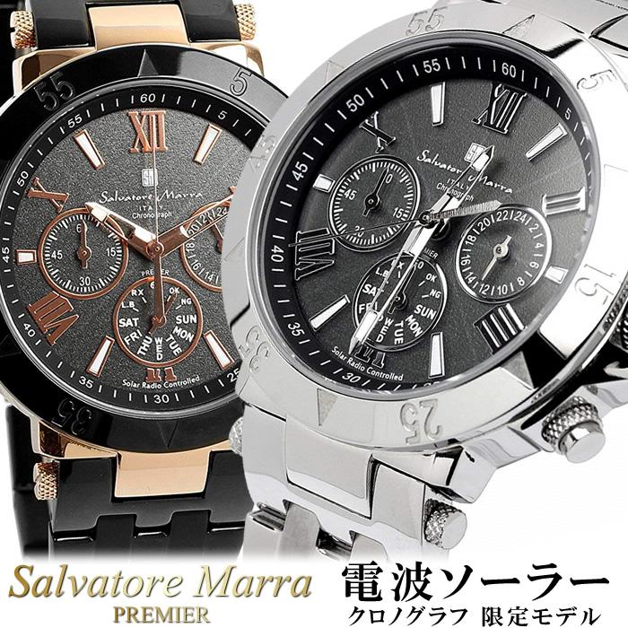 【Salvatore Marra/サルバトーレマーラ】電波 ソーラー 腕時計 メンズ クロノグラフ クロノ 限定モデル ソーラー電波 ブランド ランキング ウォッチ MEN'S 電波時計 ソーラー電波 ギフト 退職祝い