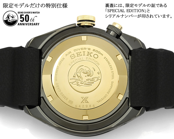 SEIKO PROSPEX Seiko ProspEx diver's 50th anniversary kinetic automatic diver's watch 200 M waterproof watch men SUN045P1 Men's