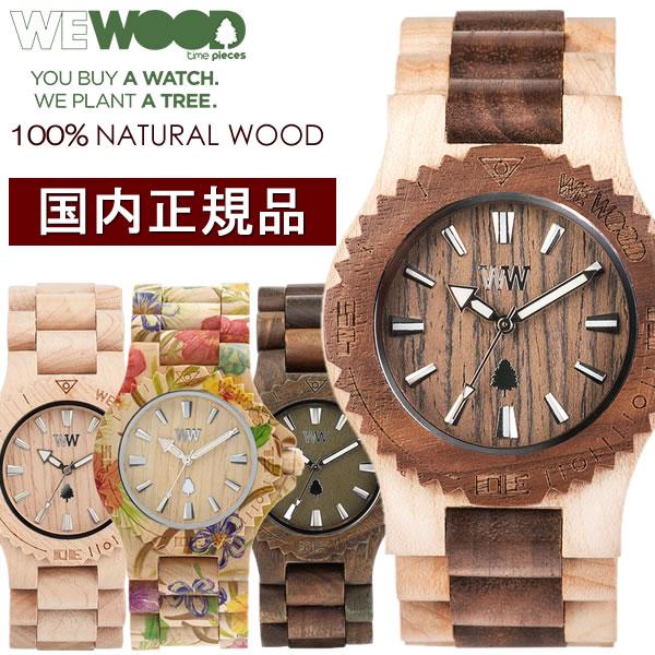 WEWOOD ウィーウッド 天然木製 腕時計 ウッド ウォッチ ユニセックス DATE メンズ レディース ユニセックス 日本製ムーヴメント ブランド 人気 ランキング アナログ MEN'S