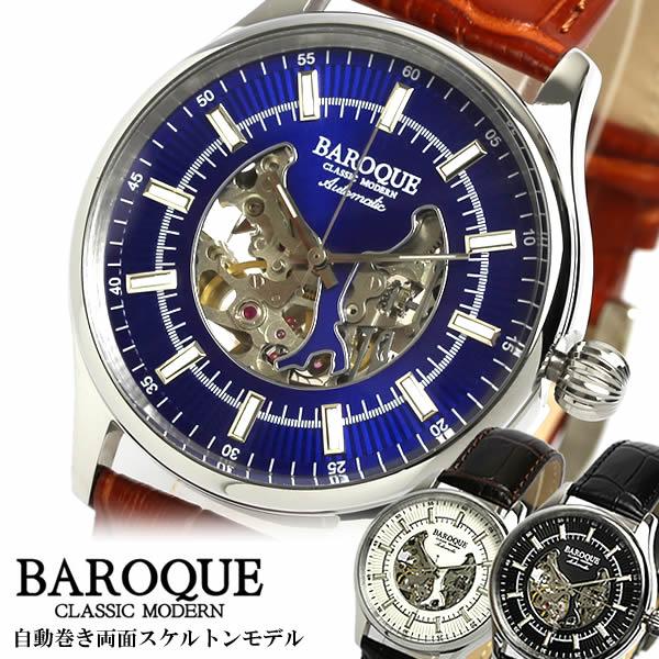 【送料無料】BAROQUE バロック 腕時計 ウォッチ メンズ 自動巻き オートマティック スケルトン オープンハート レザー 型押し スケルトン ステンレス ba1004s