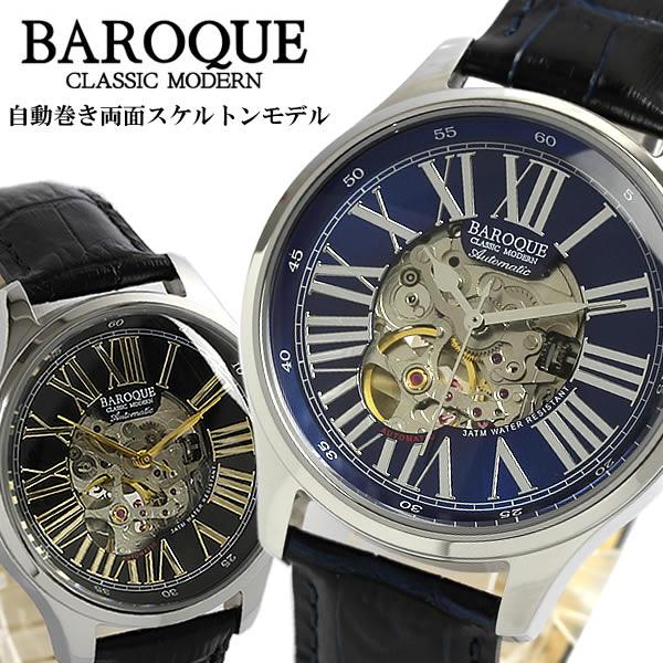 【送料無料】BAROQUE バロック 腕時計 ウォッチ メンズ 自動巻き オートマティック スケルトン オープンハート レザー 型押し スケルトン ステンレス ba1006s