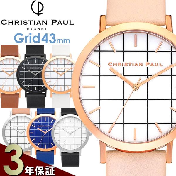 【3年保証】【100%本物保証】【送料無料】Christian Paul クリスチャンポール 43mm 腕時計 ウォッチ メンズ レディース クオーツ 5気圧防水 グリッド イタリアンレザー