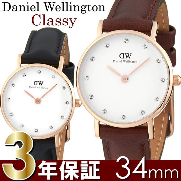 Daniel wellington classy