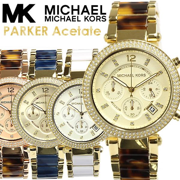 【マイケルコース】【MICHAEL KORS】 腕時計 レディース クロノグラフ PARKER パーカー 時計 人気 ブランド ウォッチ アセテート 5気圧防水 ウォッチ MK5538 MK5688 MK5774 MK6119 MK6238