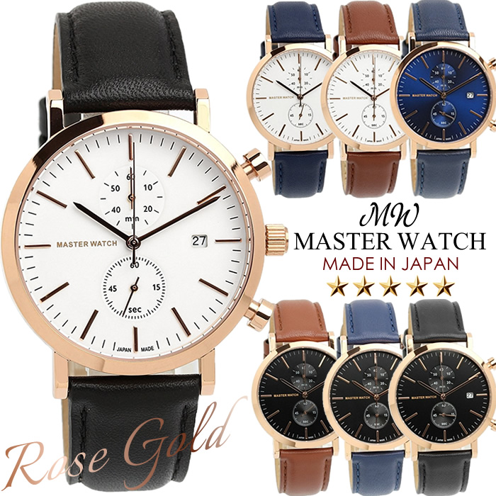 日本製 メンズ腕時計 クロノグラフ 革ベルト メイドインジャパン MASTER WATCH マスターウォッチ クオーツ 5気圧防水 MW006 退職祝い 父の日 ギフト
