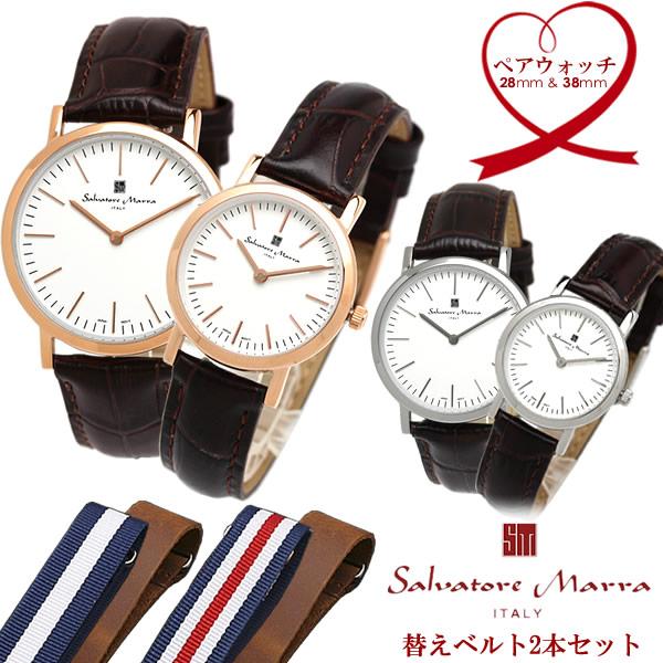 【送料無料】Salvatore Marra サルバトーレマーラ ペア 腕時計 ウォッチ クオーツ 3気圧防水 替えベルト2本セット NATOベルト 革ベルト sm-pair2
