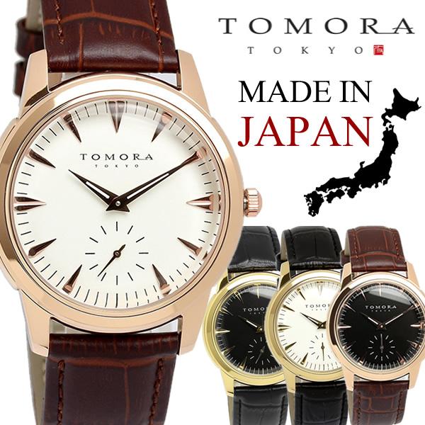 【送料無料】TOMORA トモラ 腕時計 日本製 MADE IN JAPAN ウォッチ メンズ クオーツ 5気圧防水 スモールセコンド 革ベルト t-1602-ip