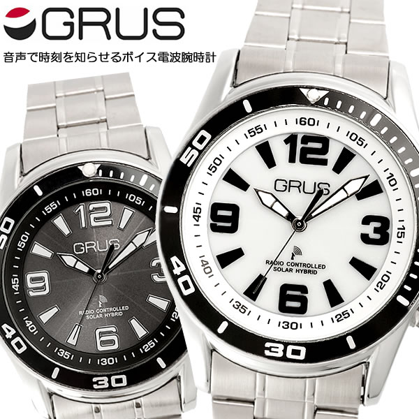 GRUS グルス ボイス電波腕時計 音声 時計 電波 ソーラー 腕時計 時刻 カレンダー 時報機能 アナログ トーキングウォッチ GRS01 敬老の日 ギフト