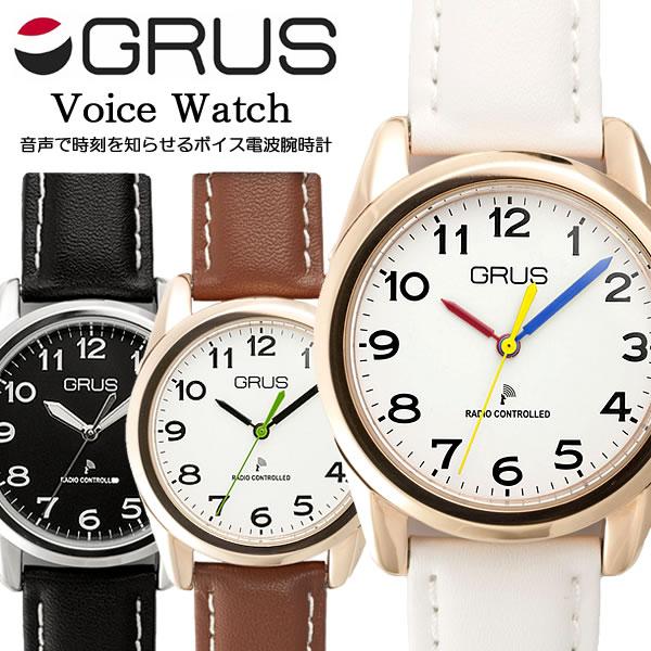 GRUS/グルス ボイス電波腕時計 音声 時刻 カレンダー 日本初登場 音声腕時計 牛革ベルト リチウム電池 健康維持 時報機能 福祉 アナログタイプ GRS02