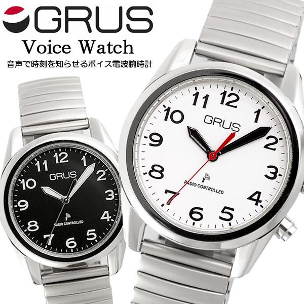 GRUS グルス ボイス電波腕時計 音声 時計 時刻 カレンダー 電波時計 伸縮ベルト メンズ レディース トーキングウォッチ アナログ GRS03 敬老の日 ギフト