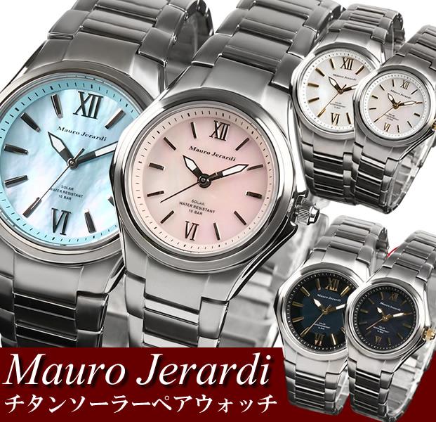 【ペアウォッチ】 Mauro Jerardi マウロジェラルディ ソーラー 約6ヵ月駆動 チタン 腕時計 メンズ レディース 軽量 上品 大人 シンプル おすすめ 夫婦 カップル