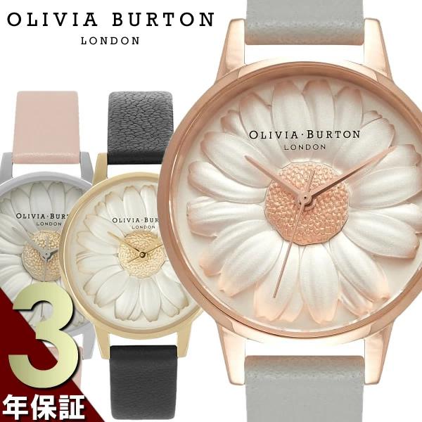 【スーパーSALE】【30%OFF】【100%本物保証】【OLIVIA BURTON】 オリビアバートン FLOWER SHOW 腕時計 3D デイジー 花 フラワー レディース クオーツ SNS 人気 海外 ブランド ステンレス レザー