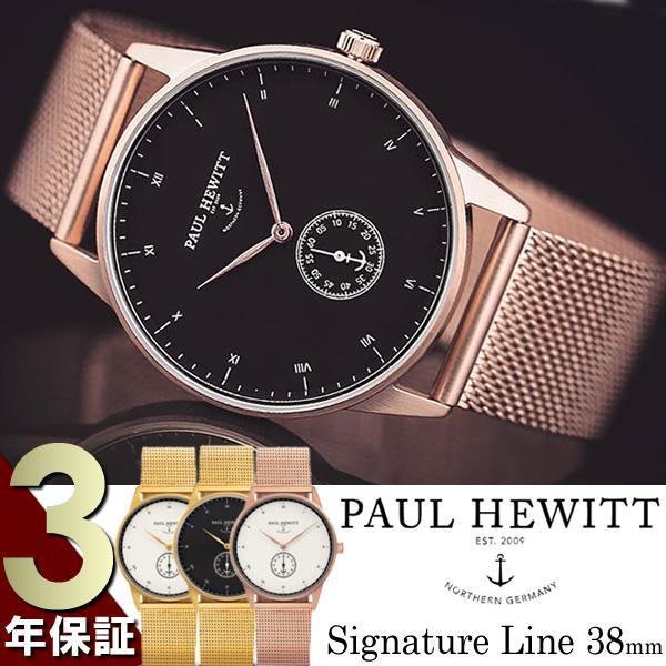PAUL HEWITT ポールヒューイット クオーツ ユニセックス 腕時計 38mm メッシュベルト スイス製ロンダ ステンレス サファイアガラス SNS 上品 PH-M1M