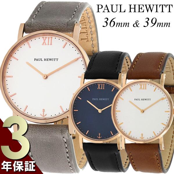 【100%本物保証】【送料無料】ポールヒューイット Paul Hewitt 腕時計 レディース メンズ 革ベルト レザー ウォッチ ローズゴールド ブランド 人気 ランキング シンプル 36mm 39mm