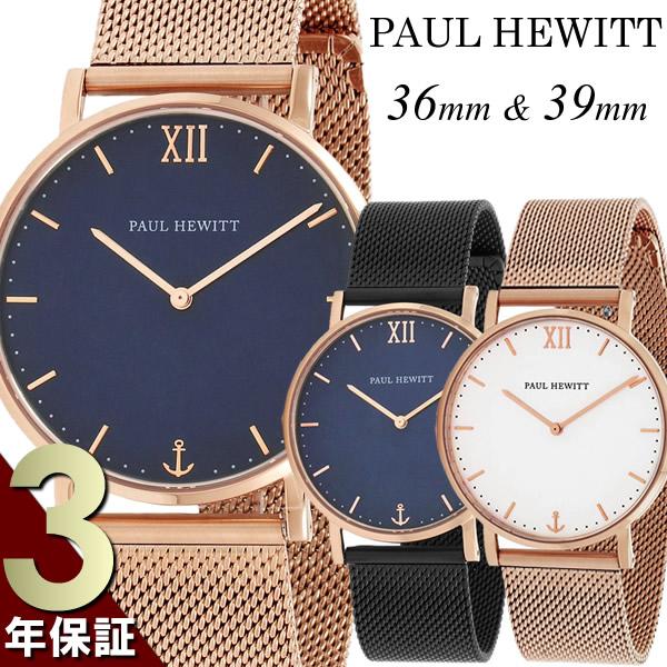 【送料無料】Paul Hewitt ポールヒューイット 腕時計 レディース メンズ ステンレス メッシュベルト ウォッチ ローズゴールド ブランド 人気 ランキング シンプル 36mm 39mm ギフト