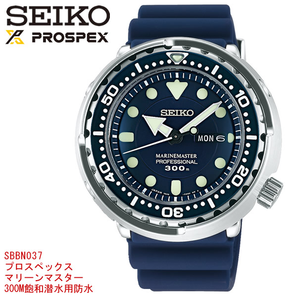 SEIKO PROSPEX セイコー プロスペックス メンズ 腕時計 マリーンマスター プロフェッショナル 1000円m防水 ダイバーズウォッチ ラバー SBBN037 Men's ウォッチ【PROSPEX0706a】
