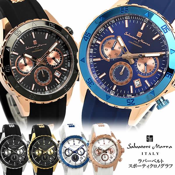 【送料無料】Salvatore Marra サルバトーレマーラ 腕時計 ウォッチ メンズ 男性用 クオーツ 10気圧防水 クロノグラフ デイトカレンダー sm17112