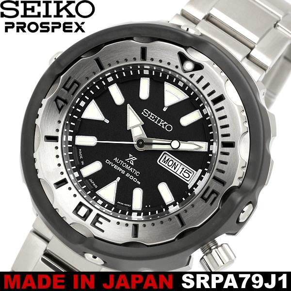 【送料無料】SEIKO セイコー PROSPEX プロスペックス 腕時計 ウォッチ メンズ 自動巻き オートマチック 20気圧防水 日本製 日本モデル made in japan srpa79j1