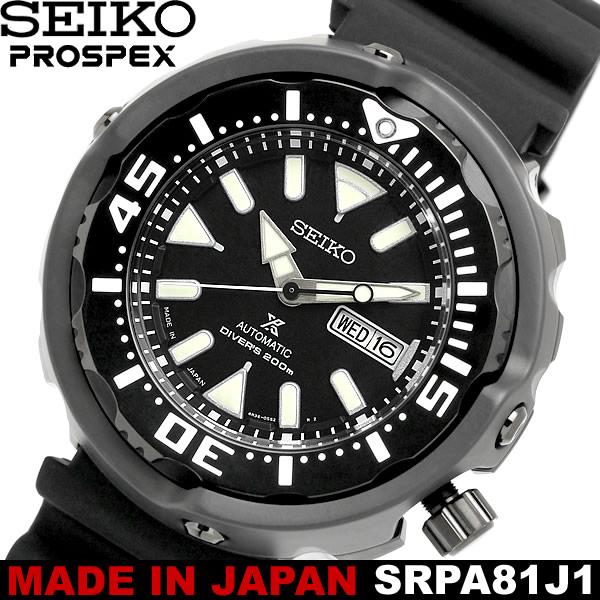【送料無料】SEIKO セイコー PROSPEX プロスペックス 腕時計 ウォッチ メンズ 自動巻き オートマチック 20気圧防水 日本製 日本モデル made in japan srpa81j1