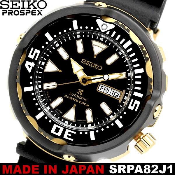 【送料無料】SEIKO セイコー PROSPEX プロスペックス 腕時計 ウォッチ メンズ 自動巻き オートマチック 20気圧防水 日本製 日本モデル made in japan srpa82j1