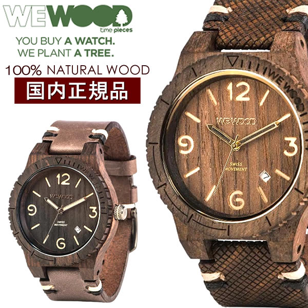 【送料無料】WEWOOD ウィーウッド 腕時計 ウォッチ ユニセックス 男女兼用 天然木製 alphasw