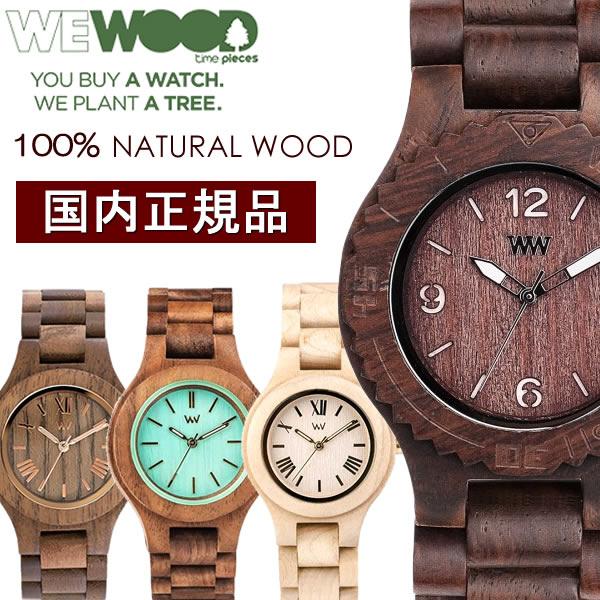 【送料無料】WEWOOD ウィーウッド 腕時計 ウォッチ ユニセックス 男女兼用 天然木製 antea