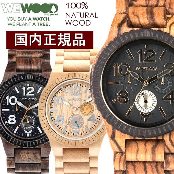 【送料無料】WEWOOD ウィーウッド 腕時計 ウォッチ ユニセックス 男女兼用 天然木製 kardo