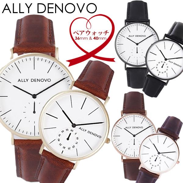 【送料無料】 【 ALLY DENOVO/アリーデノヴォ 】 ペアウォッチ クオーツ 36mm 40mm メンズ レディース 腕時計 スモールセコンド 本革 カップル 記念日