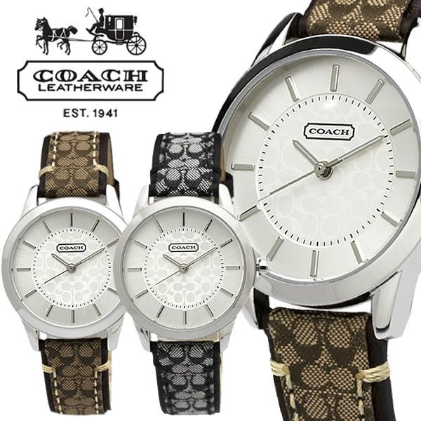 【送料無料】【COACH】 コーチ クラシック シグネチャー Classic Signature 腕時計 ブランド レディース レザー クオーツ 14501524 14501525