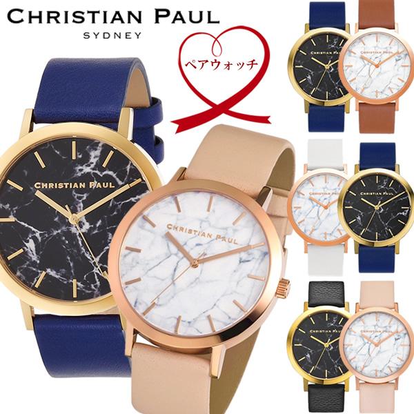 【ペアウォッチ】Christian Paul クリスチャンポール 腕時計 ペア腕時計 レディース メンズ 人気 ブランド マーブル 大理石 43mm イタリアンレザー カップル 2本セット おすすめ 夫婦