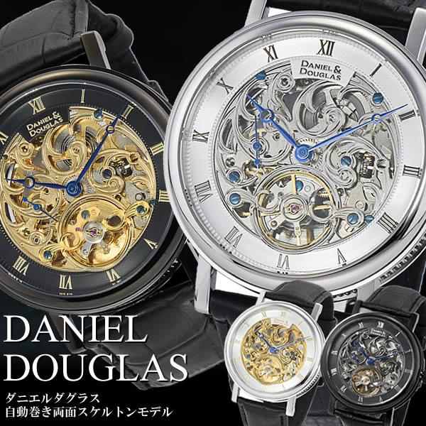 【送料無料】 【DANIEL DOUGLAS】 ダニエル・ダグラス 自動巻 スケルトン スモールセコンド 革ベルト メンズ 腕時計 dd8805