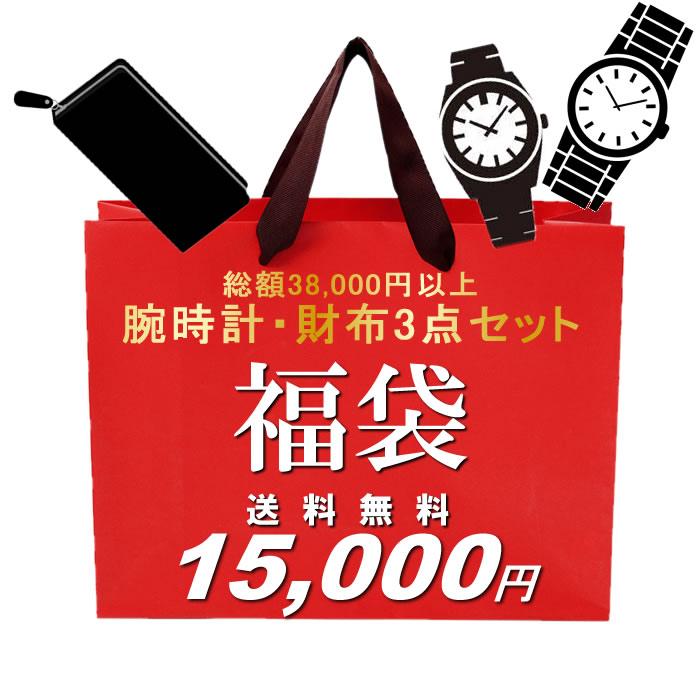 福袋 2020 総額38,000円相当! メンズ腕時計2点 財布1点 合計3点セット 数量限定 送料無料 15,000円 ウォッチ ランキング ブランド