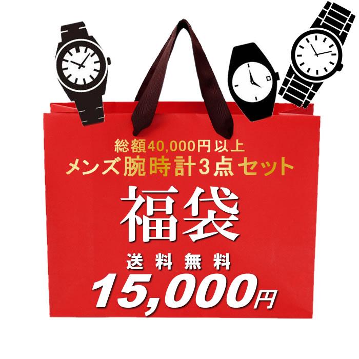 福袋 2018 限定クロノグラフが必ず入る メンズ腕時計3本セット 数量限定 送料無料 18,000円 ウォッチ ランキング ブランド