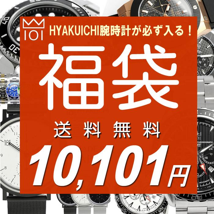 福袋 2018 HYAKUICHI 101 腕時計 が必ず入る 革小物 置時計 豪華3点セット メンズ 数量限定 送料無料 ウォッチ ランキング ブランド